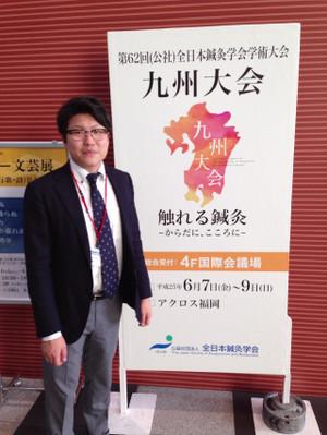 全日本鍼灸学会学術大会 九州大会に参加してきました②   名古屋医健の ...