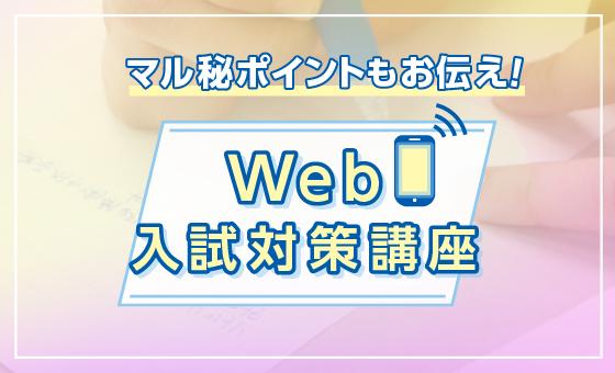 Web入試対策講座