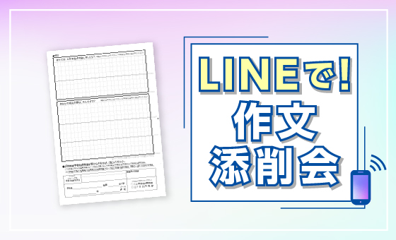 LINEで!作文添削会