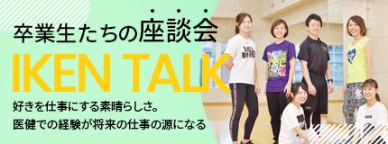 卒業生たちの座談会 IKEN TALK