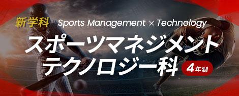 スポーツマネジメントテクノロジー科(4年制)