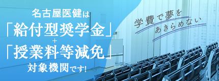 名古屋医療健は「給付型奨学金」+「授業料等免除」対象機関です!