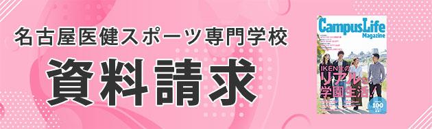 名古屋医健スポーツ専門学校資料請求