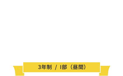 こども保育科 3年制/I部(昼間)
